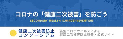 健康二次被害防止コンソーシアム img
